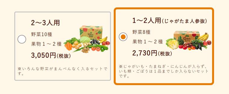 2択の野菜セット