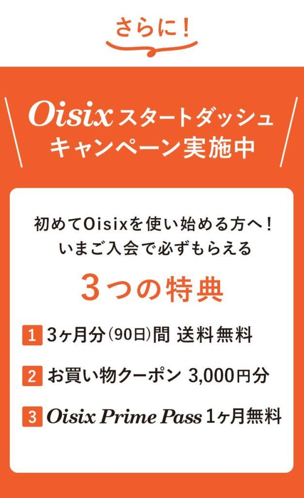 Oisixスタートダッシュキャンペーン